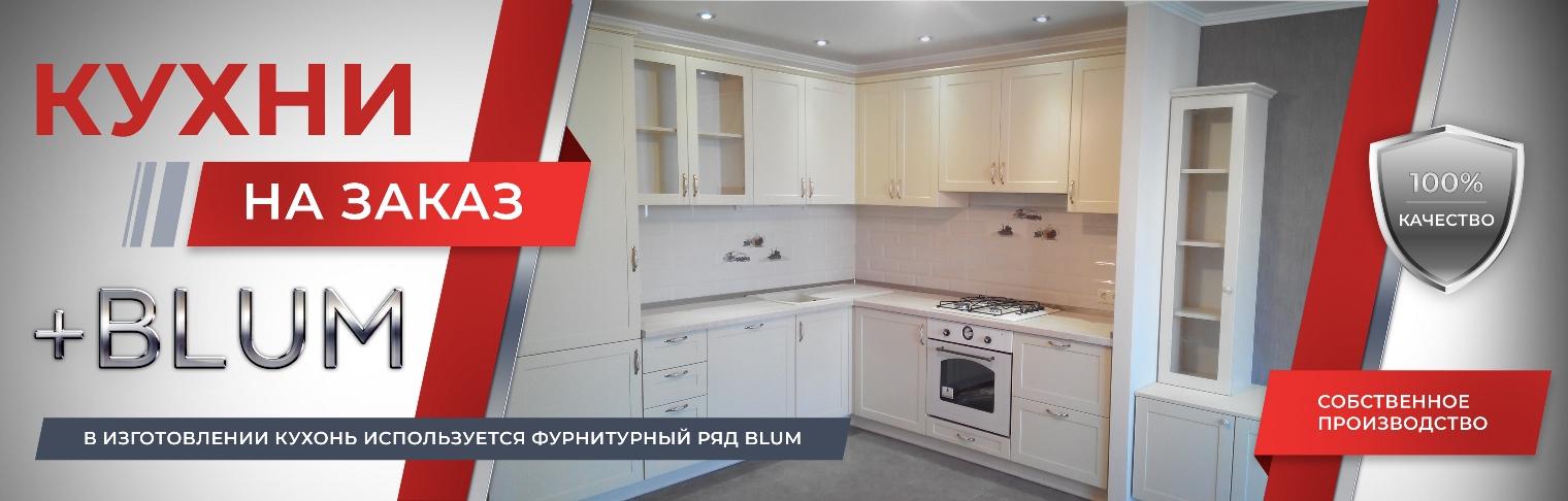 Кухни на заказ с фурнитурным рядом Blum - ProfiMebel