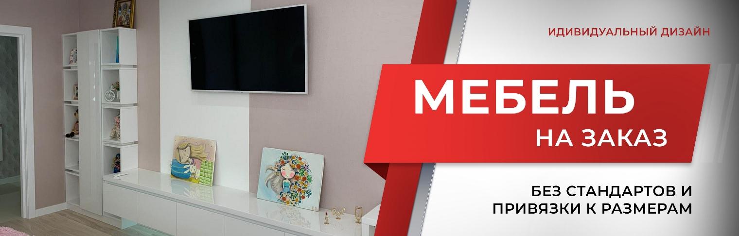 Мебель под заказ - Profimebel.com.ua